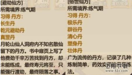 了不起的修仙模拟器丹方获取攻略/作用介绍_52z.com