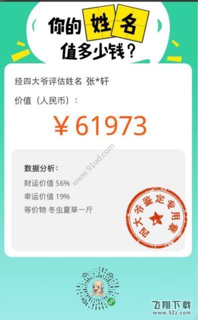 测一测你的名字值多少钱_52z.com