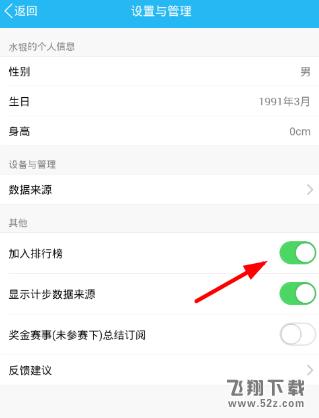 QQ群关闭运动排行方法教程_52z.com