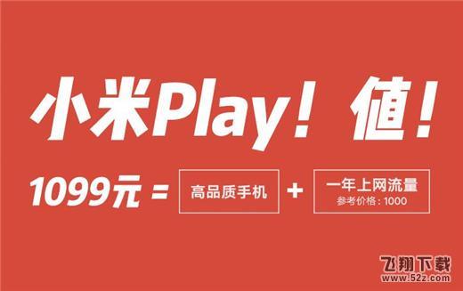 红米note7和小米play区别对比实用评测_52z.com