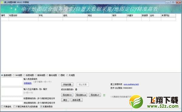 速上地图采集软件V4.6.6 共享版_52z.com