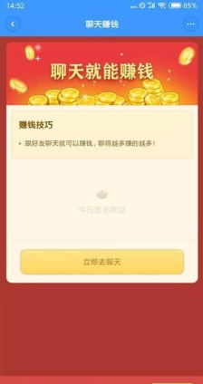 中国移动聊天宝app使用方法教程_52z.com