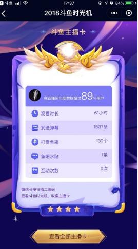2018斗鱼时光机查看方法教程_52z.com