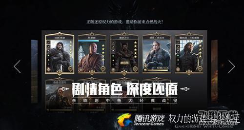 HBO正版手游《权力的游戏 凛冬将至》解析谁才是最强战场指挥官_52z.com