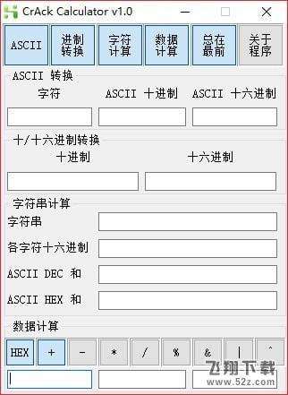 CrAck CalculatorV1.0 中文版_52z.com