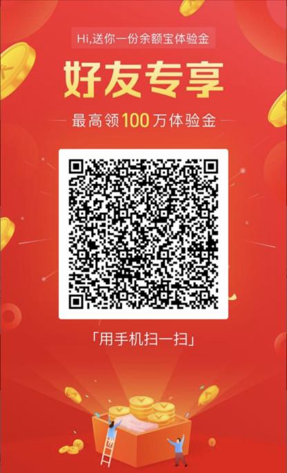 支付宝app余额宝100万体验金领取方法教程_52z.com