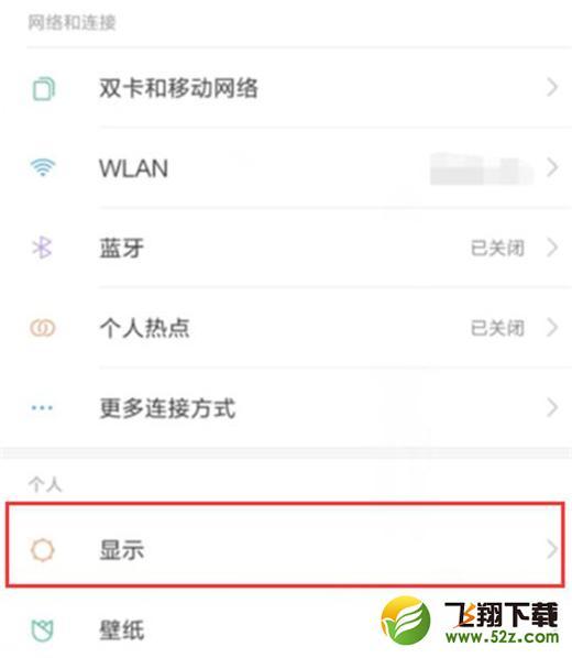红米note7手机设置抬手亮屏方法教程_52z.com