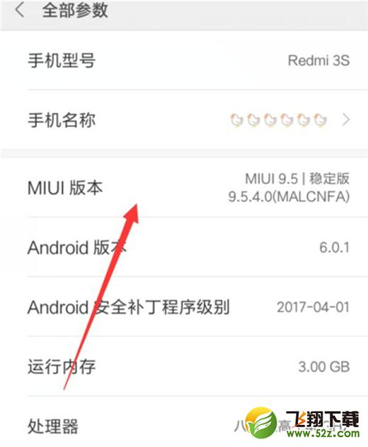 红米note7手机开发者选项设置方法教程_52z.com