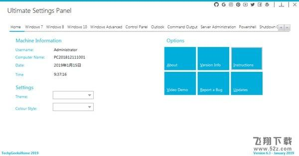 Ultimate Settings Panel(系统设置软件)V6.3 官方版_52z.com