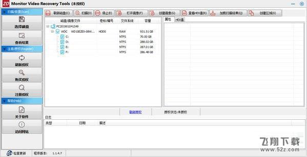 正大万能监控恢复软件(Monitor Video Recovery Tools)V1.1.4.7 官方版_52z.com