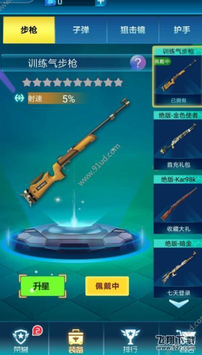 狙击对决_52z.com