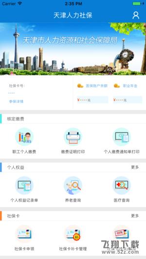 天津人力社保V1.0.22 苹果版_52z.com