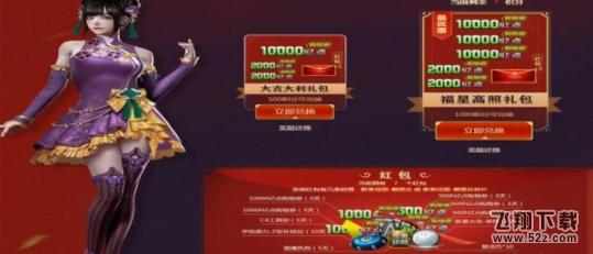 逆战新春佳丽爱丽丝获得方法介绍_52z.com