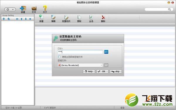 柏拉图密码安全管理器V1.0.7 官方版_52z.com