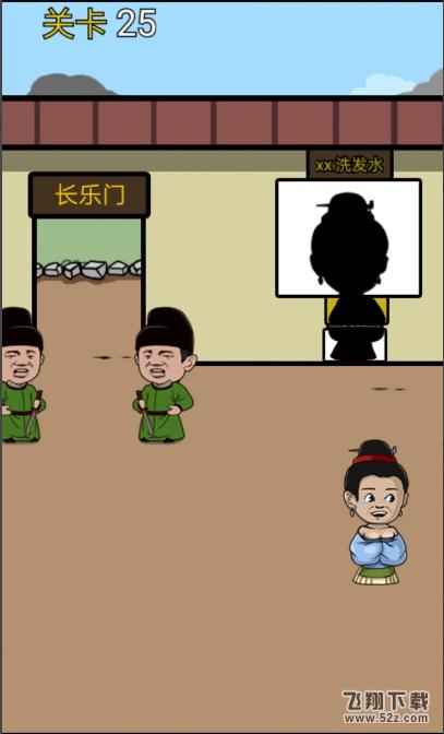 《逃离皇宫》第25关通关攻略