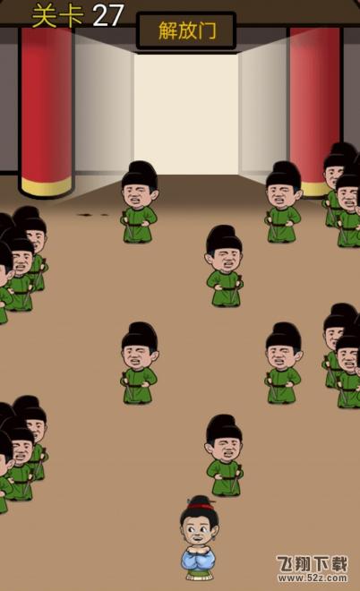 《逃离皇宫》第27关通关攻略