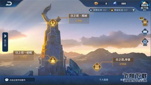 """""""王者出征""""上线  《王者荣耀》跨步新时代_52z.com"""