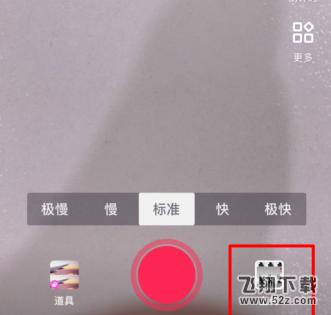 抖音app恶魔缠身拍摄方法教程_52z.com