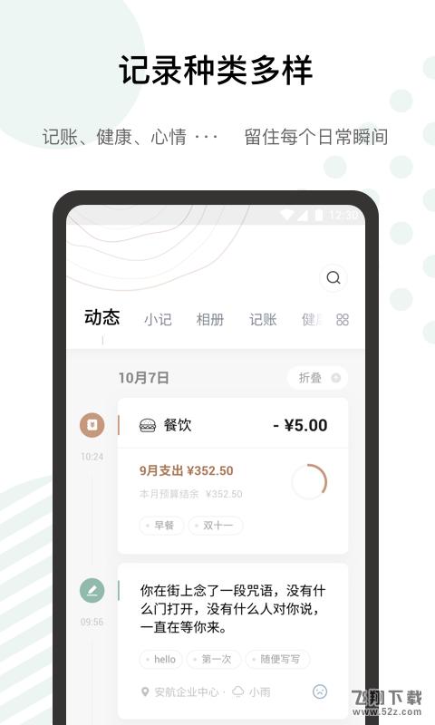 探记_52z.com
