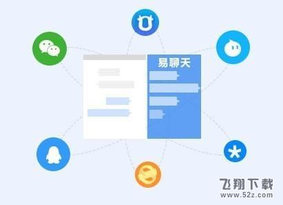 易聊天V1.0.1.8 官方版_52z.com