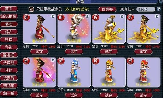 《梦幻西游》2019寒假新春特卖促销活动地址_52z.com