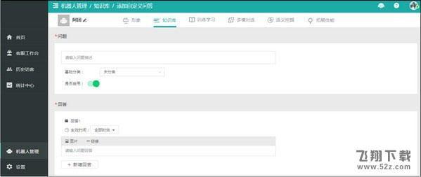 晓多客服机器人V1.7.5.1 官方版_52z.com