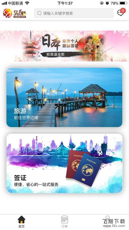 又趣旅行V1.1.4 苹果版_52z.com