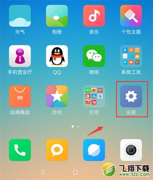 红米note7手机root方法教程