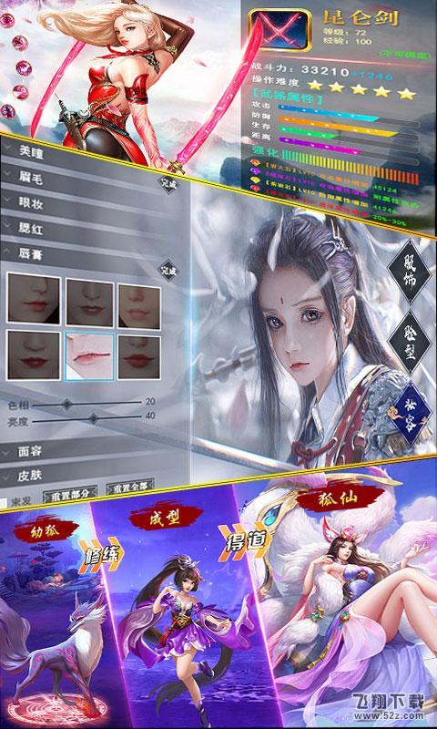青云剑主V1.0.0 安卓版_52z.com