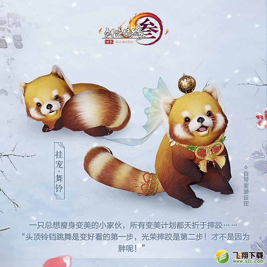 剑网3小熊猫挂宠价格/外观一览_52z.com