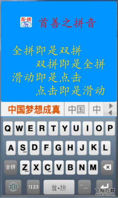 首拼输入法V1.3.5 安卓版_52z.com