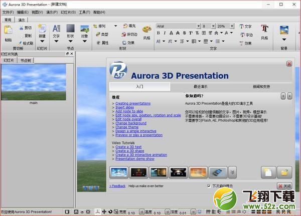 Aurora 3D Presentation Pro(多媒体创作工具)V16.01.09 免费版_52z.com