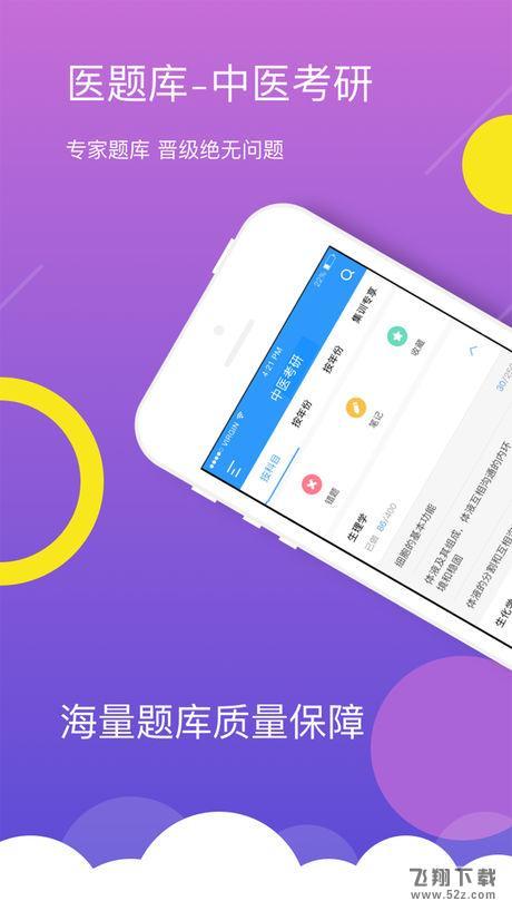 中医考研V1.1.3 苹果版_52z.com