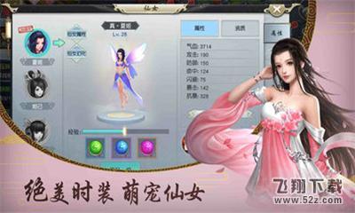 轩辕剑仙V10.8.0 安卓版_52z.com