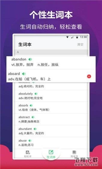 英语阅读君V1.0.0 安卓版_52z.com
