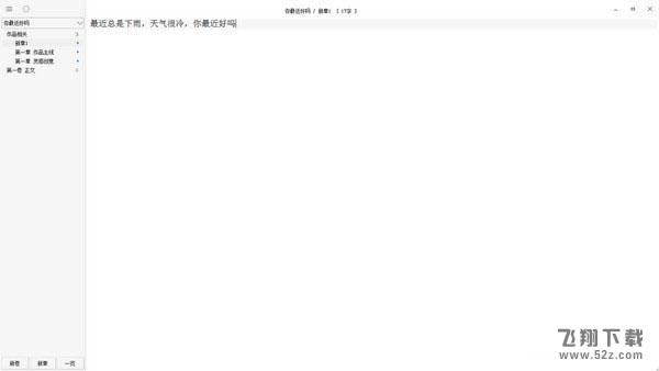 写作天下V0.3.7 免费版_52z.com