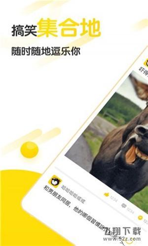 段友神评V1.0.2 安卓版_52z.com