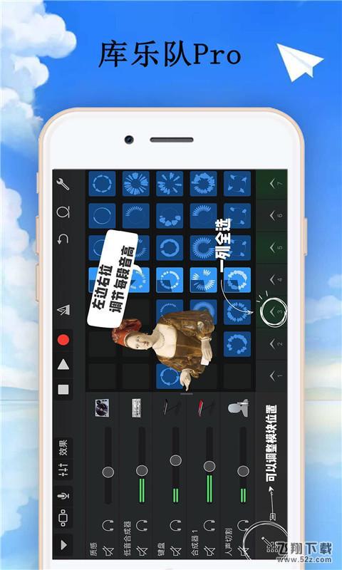 库乐队V2.3.7 iOS版_52z.com