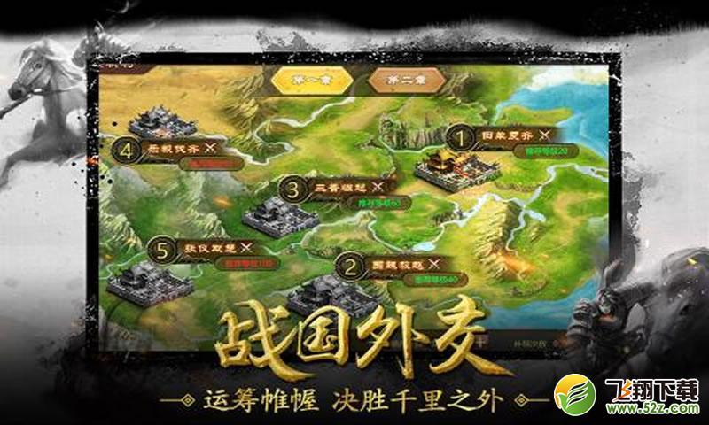 千军万马之国战V1.0 安卓版_52z.com