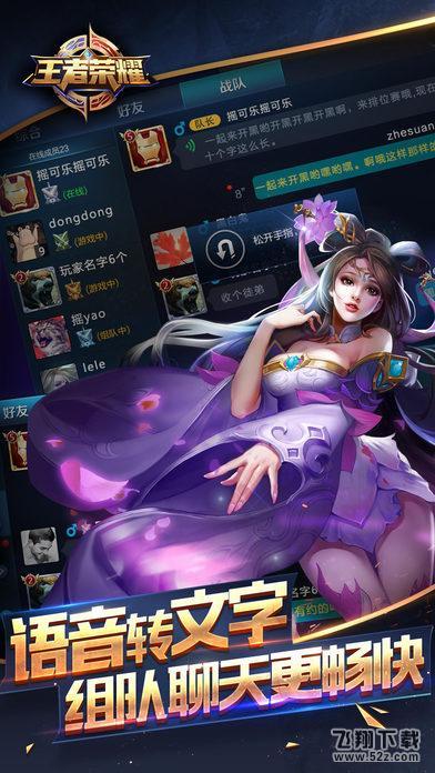 王者荣耀电刀修改移速攻速暴击秒杀脚本_52z.com