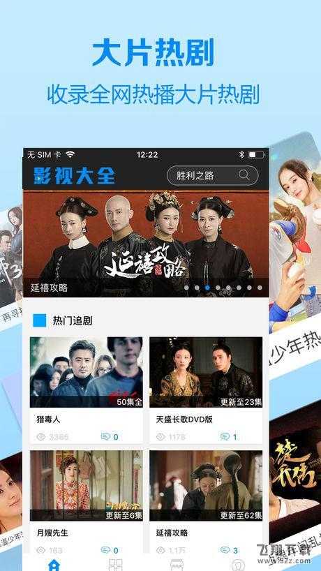 木瓜影视大全V3.0.1 苹果版_52z.com