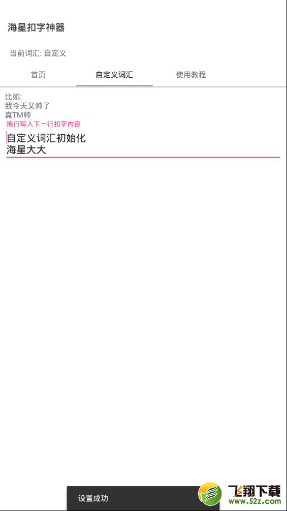 海星扣字助手V1.0 安卓版_52z.com