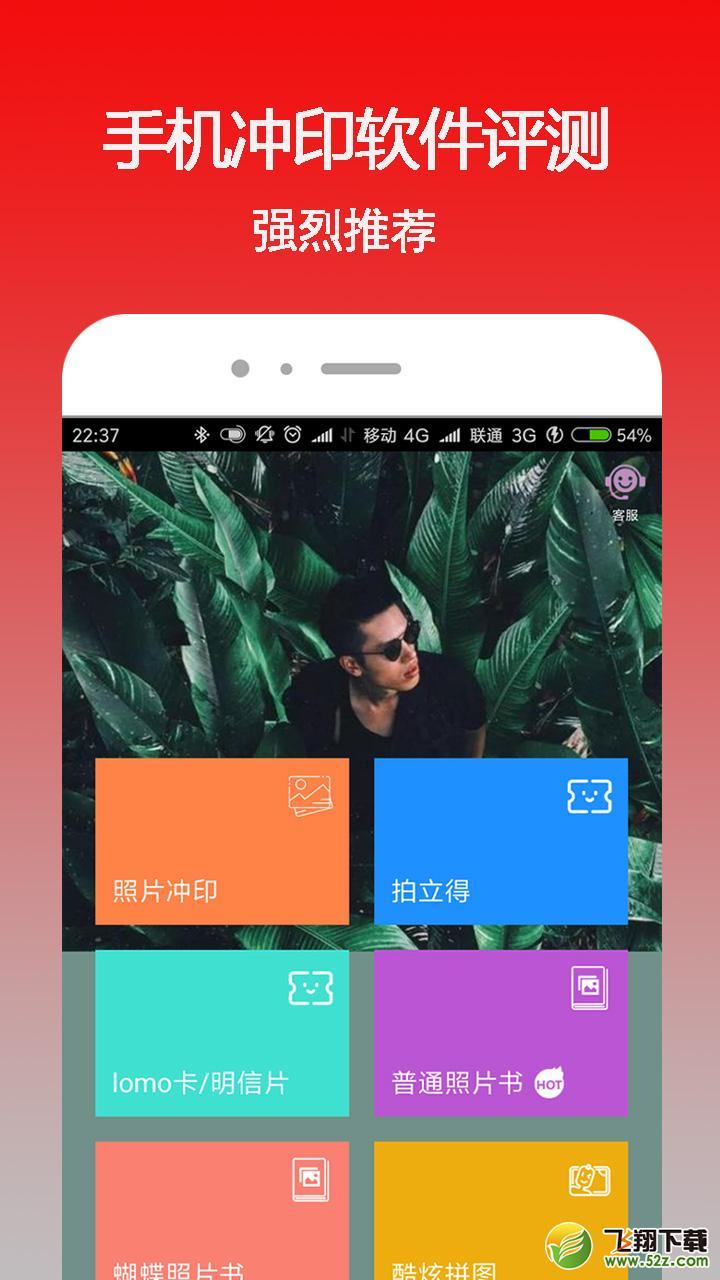 太印生活V1.2.0 安卓版_52z.com