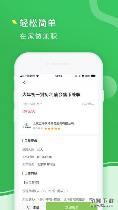 青柠兼职V1.0 苹果版_52z.com