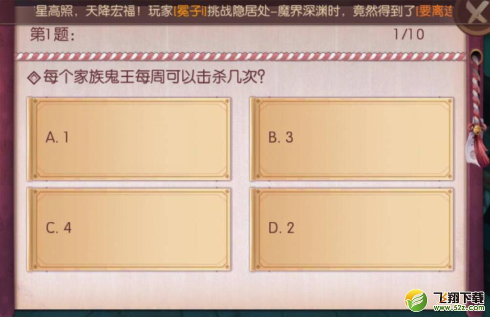 侍魂胧月传说每个家族鬼王每周可以击杀几次 新年慰问第1题答案介绍