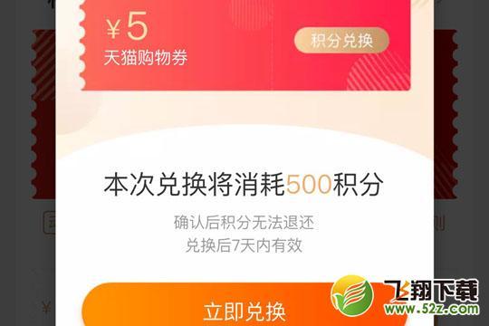 天猫积分兑换优惠券方法教程_52z.com