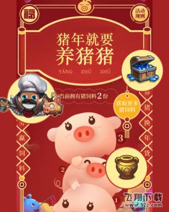 不思议迷宫养猪换年货活动玩法/奖励介绍_52z.com