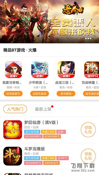 九妖游戏V1.0.6 星耀版_52z.com