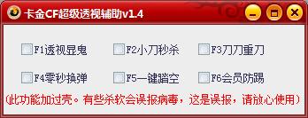 卡金CF透视辅助_52z.com