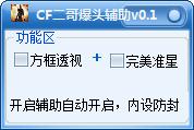 CF二哥爆头辅助_52z.com